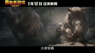 """《勇敢者游戏:决战丛林》 """"圣诞有礼""""预告"""