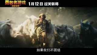 《勇敢者游戏:决战丛林》 火力全开版预告
