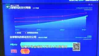 支付宝发布2017全民账单 出门不带钱包成浙江人消费新习惯