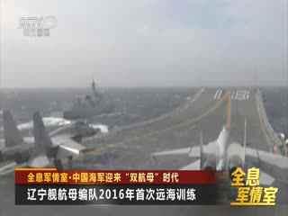 """中国海军迎来""""双航母""""时代"""
