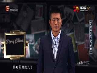 故事中国_20180105_大军师诸葛亮 北伐悲歌