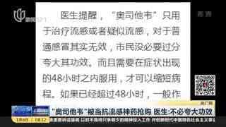 """""""奥司他韦""""被当抗流感神药抢购 医生:不必夸大功效"""