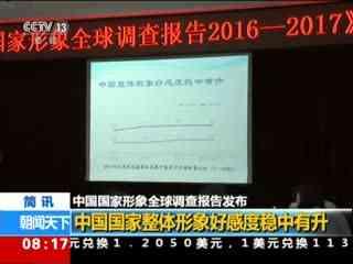 中国国家形象全球调查报告发布:中国国家整体形象好感度稳中有升