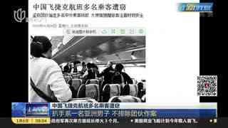 中国飞捷克航班多名乘客遭窃