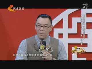 中华好家风_20180108_游本昌讲述历史上真实济公的故事