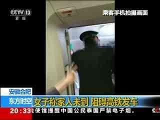 安徽:女子称家人未到 阻碍高铁发车