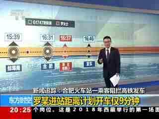 新闻追踪:合肥火车站一乘客阻拦高铁发车