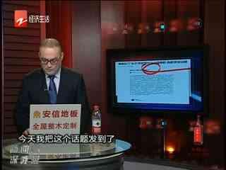 罗海丽:高铁扒门事件的解释长文