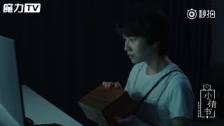 小情书_20170921_害怕却还陪你看恐怖片 我想这就是我爱你的方式
