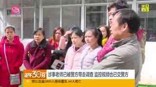 深圳龙华:孩子调皮捣蛋 幼儿园老师要求自扇耳光