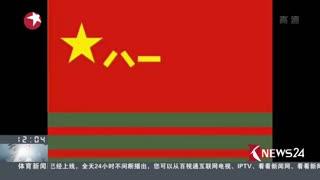 国防部发言人介绍武警部队旗寓意