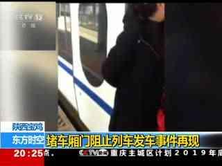 陕西宝鸡:堵车厢门阻止列车发车事件再现