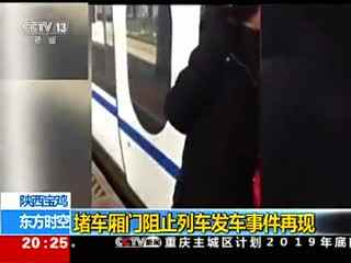 又见女子拦列车!疑因夫妻吵架警方已介入调查