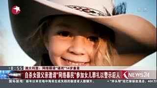 网络霸凌致14岁童星自杀 警方称将严惩霸凌者