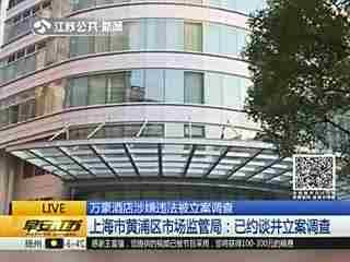 万豪酒店涉嫌违法被立案调查