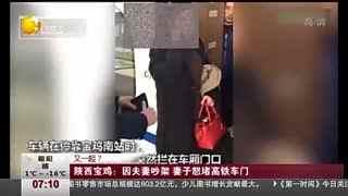 """陕西宝鸡再现""""堵高铁车门"""" 原因系夫妻吵架"""