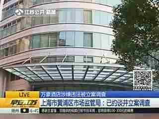 上海网信办约谈万豪 责令其中文网站APP关闭1周