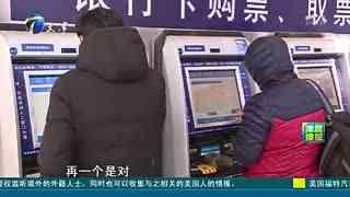 春运火车票火热 旅客可通过微信支付宝进行购票