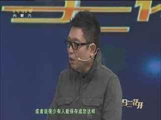 马兰花开_20180114_耿莲凤:声音不老的金嗓子