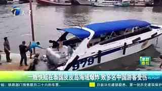 泰国游艇爆炸或因漏油所致 受伤中国公民均无生命危险