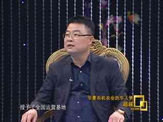 超越_20180115_华建华:华夏有机农业的华人梦