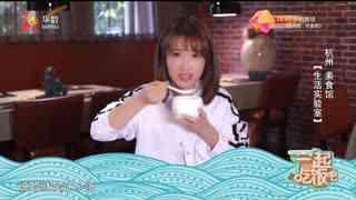一起吃饭吧_20180115_杭州 素食馆 生活实验室