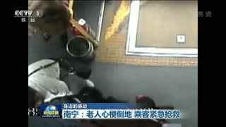 身边的感动 南宁:老人心梗倒地 乘客紧急抢救