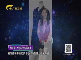 时尚中国_20180116_时尚中国(01月16日)