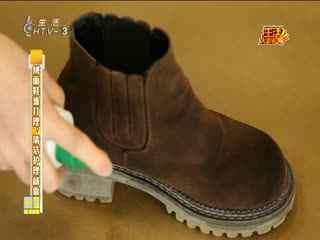 生活大参考_20180118_绒面鞋难打理 清洁护理就靠它