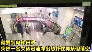 暖哭!监拍男童走向逆行扶梯瞬间 地铁女孩飞身扑救