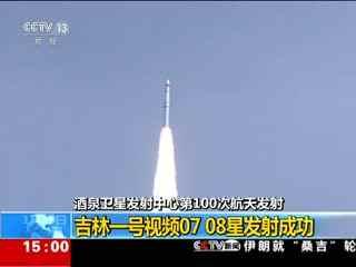 吉林一号视频07 08星发射成功