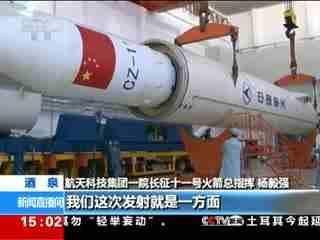 长征十一号火箭:固体燃料 小身材能力大
