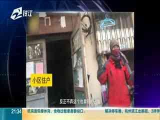 """九点半_20180121_生活大""""真""""探:温暖背后的隐患之电热毯篇"""