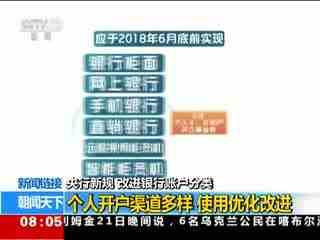 央行新规 改进银行账户分类
