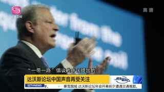 达沃斯论坛中国声音再受关注