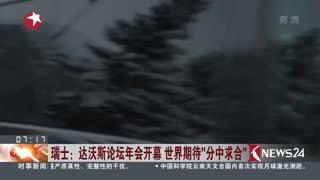 """达沃斯论坛年会开幕 世界期待""""分中求合"""""""