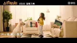 【狗狗】电影《小狗奶瓶》推广曲《找朋友》