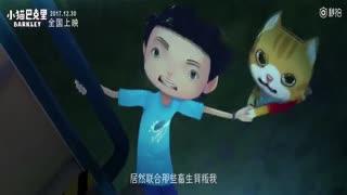 【猫】《小猫巴克里》预告片