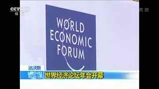 世界经济论坛年会开幕