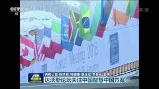 达沃斯论坛关注中国智慧中国方案