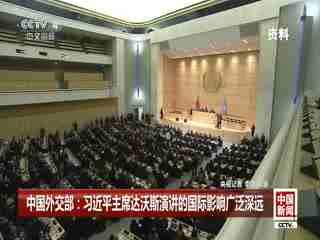 中国外交部:习近平主席达沃斯演讲的国际影响广泛深远