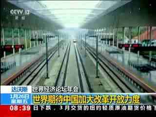 达沃斯:世界期待中国加大改革开放力度