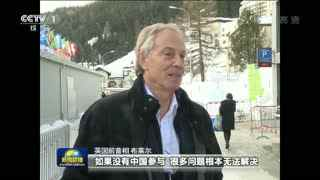 达沃斯与会者:中国理念 世界共享