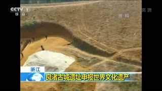 浙江:良渚古城遗址申报世界文化遗产
