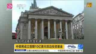 """陈冰:中英关系""""黄金时代""""能否延续关键看英国表现"""