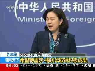 外交部:希望特雷莎梅访华取得积极成果