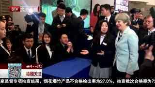 英国首相特雷莎·梅飞抵武汉