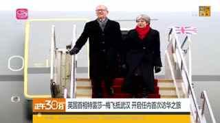 英国首相特雷莎·梅飞抵武汉 开启访华之旅