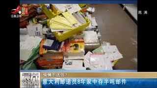 邮递员8年来偷懒不送信 家中堆积信件重达半吨