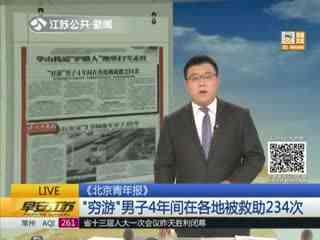 """""""穷游""""男子4年被救助234次 被指浪费社会资源"""